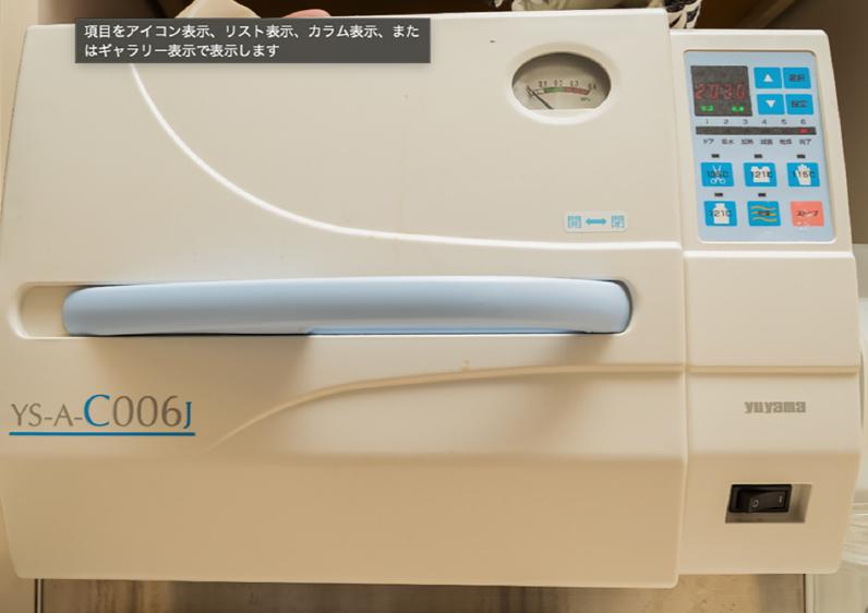 自動高圧蒸気滅菌器